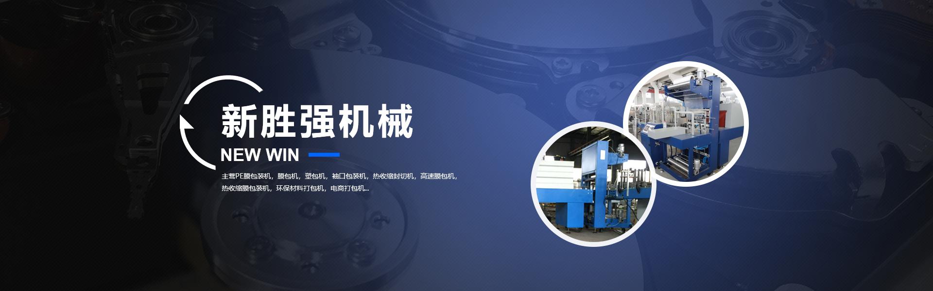 PE膜包装机